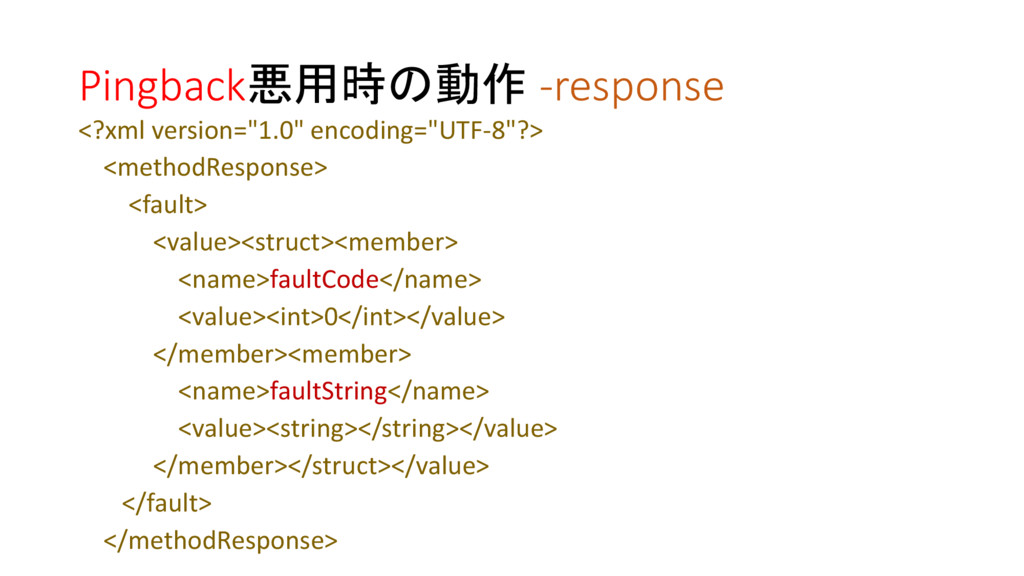 "Pingback悪用時の動作 -response <?xml version=""1.0"" en..."
