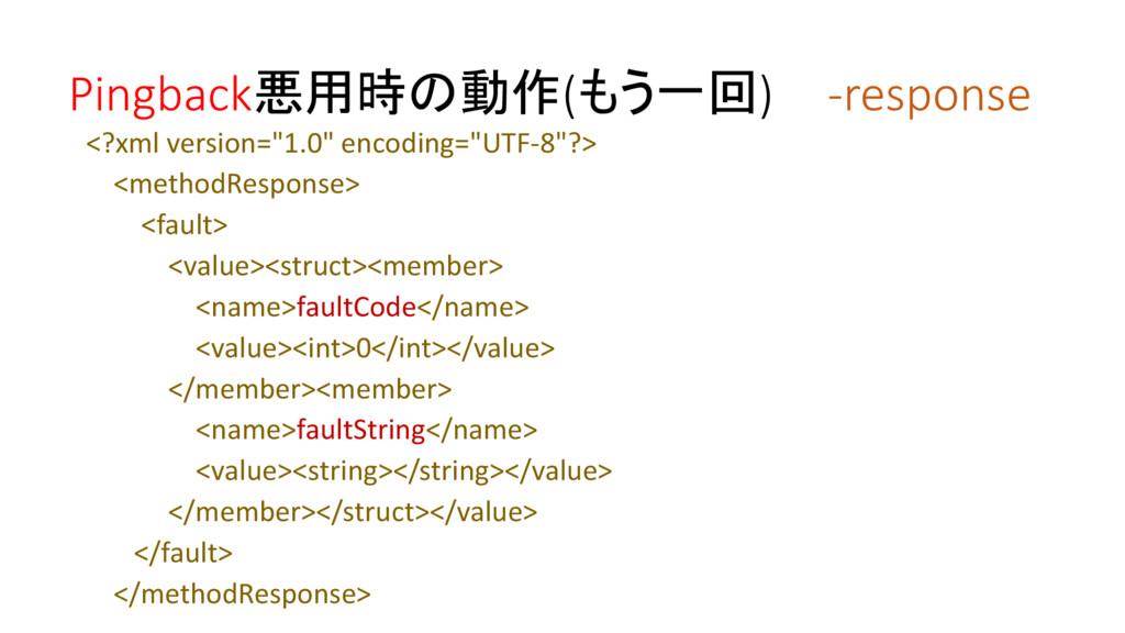 "Pingback悪用時の動作(もう一回) -response <?xml version=""1..."