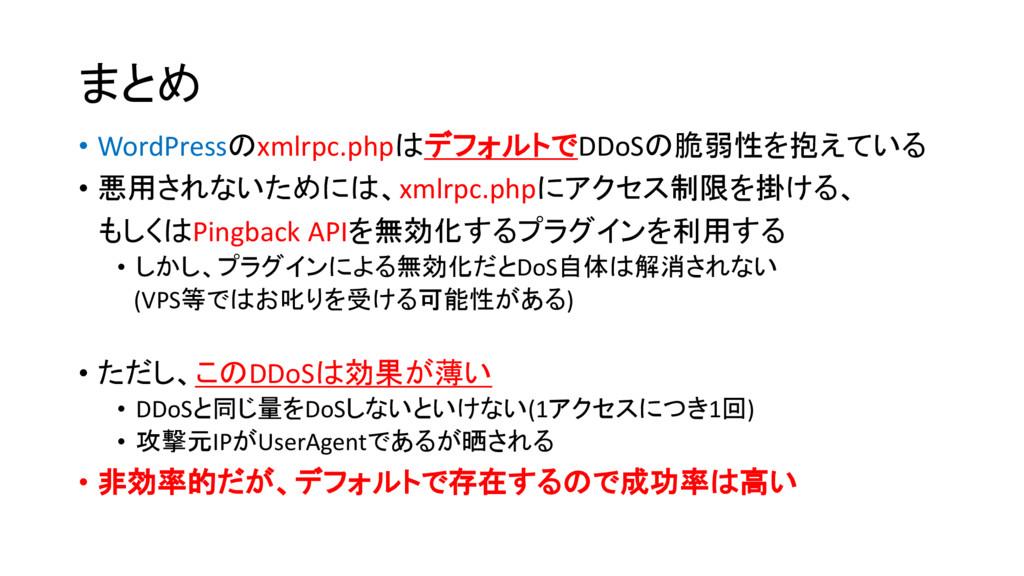 まとめ • WordPressのxmlrpc.phpはデフォルトでDDoSの脆弱性を抱えている...