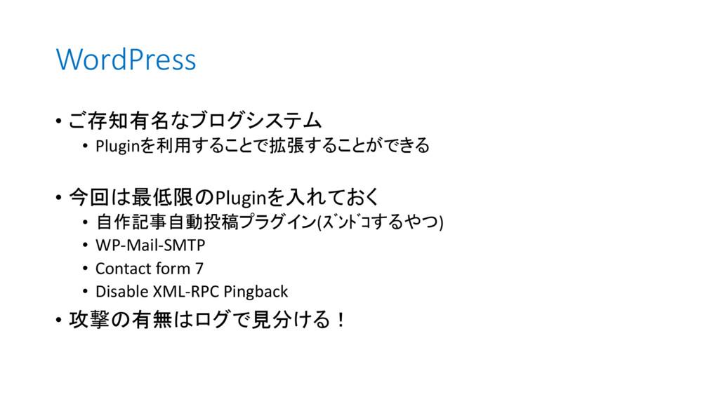 WordPress • ご存知有名なブログシステム • Pluginを利用することで拡張するこ...