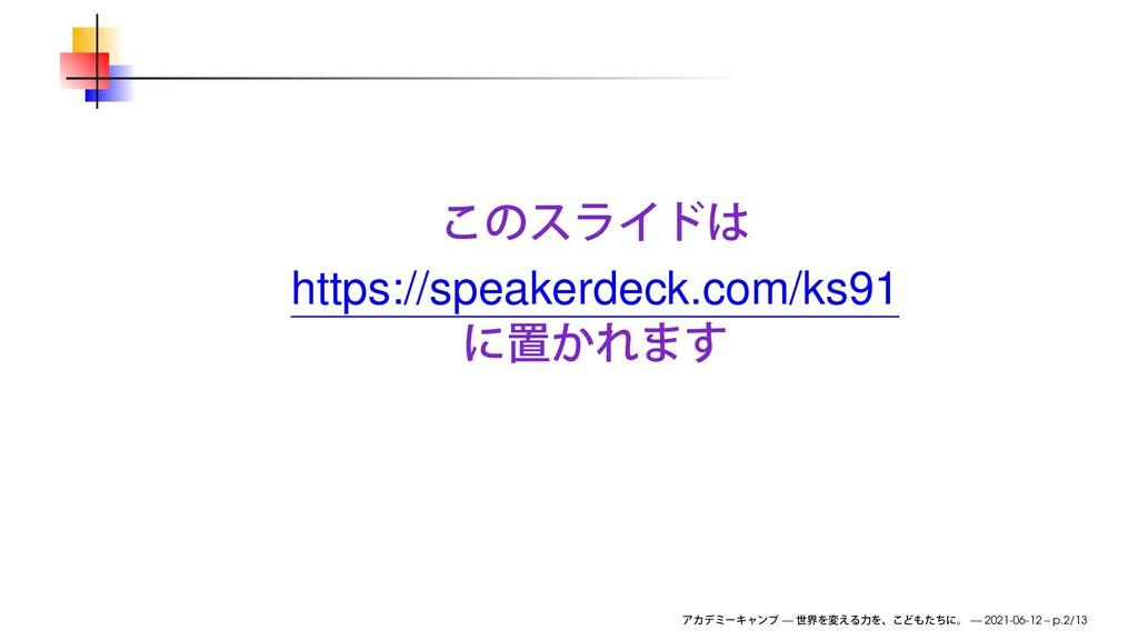 https://speakerdeck.com/ks91 — — 2021-06-12 – p...