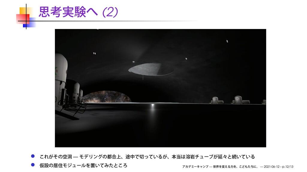 (2) — — — 2021-06-12 – p.12/13