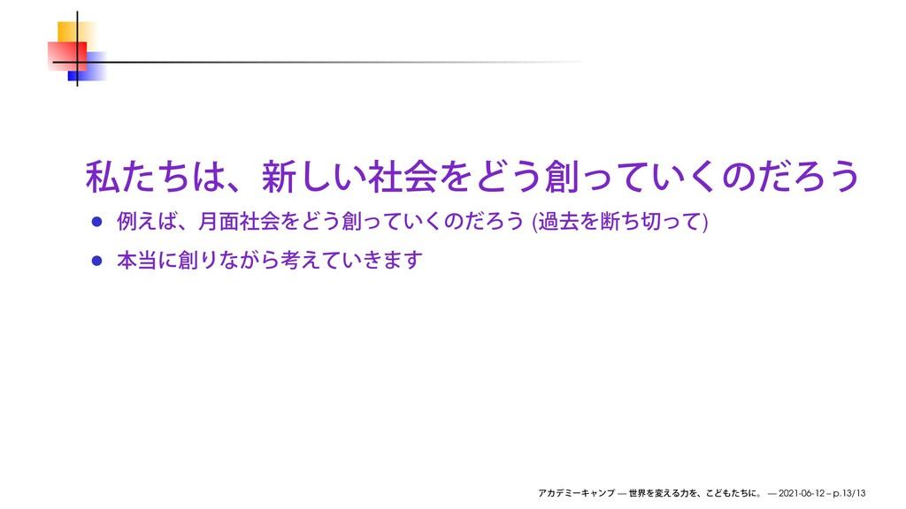 ( ) — — 2021-06-12 – p.13/13