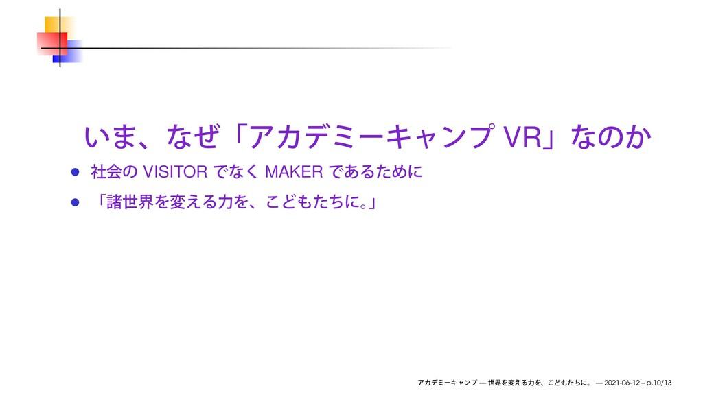 VR VISITOR MAKER — — 2021-06-12 – p.10/13
