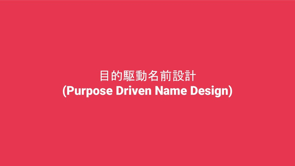 目的駆動名前設計 (Purpose Driven Name Design)