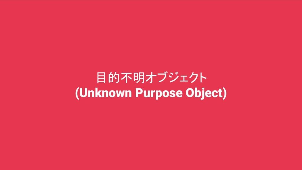 目的不明オブジェクト (Unknown Purpose Object)