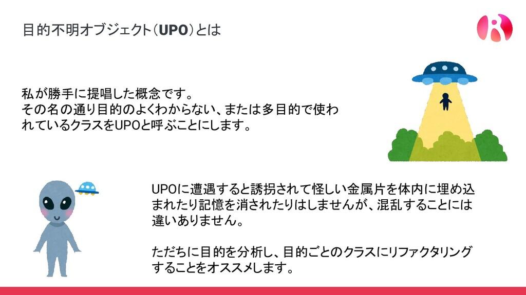 目的不明オブジェクト(UPO)とは 私が勝手に提唱した概念です。 その名の通り目的のよくわから...