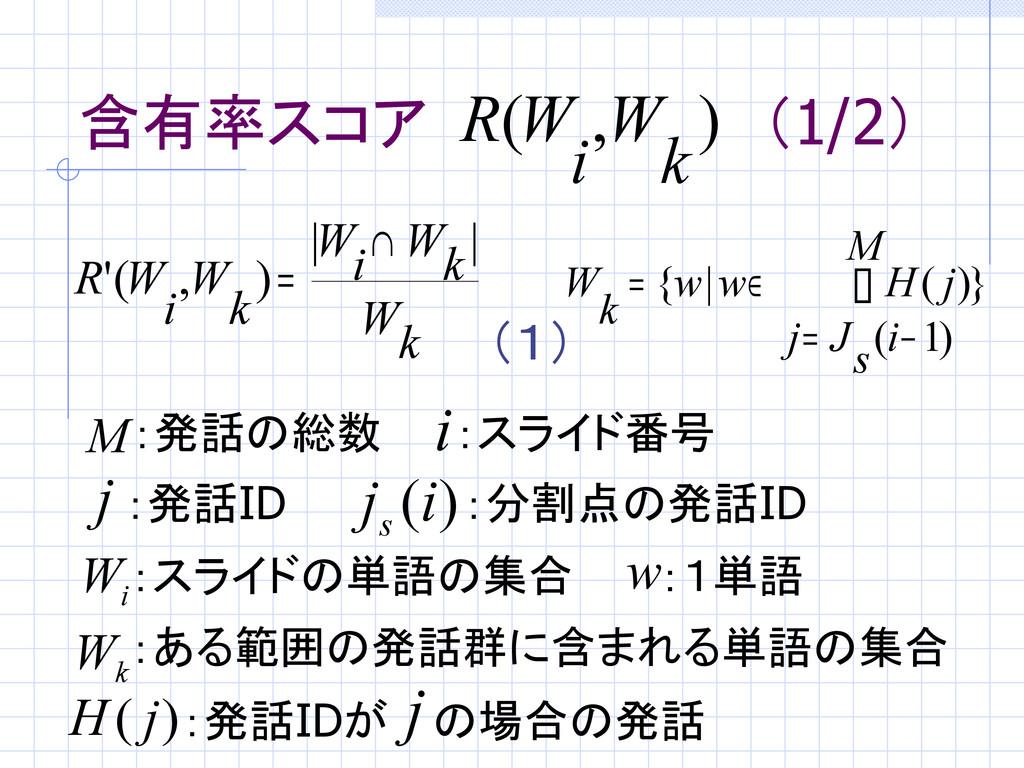 含有率スコア        (1/2) k W k W i W k W i W R | | )...