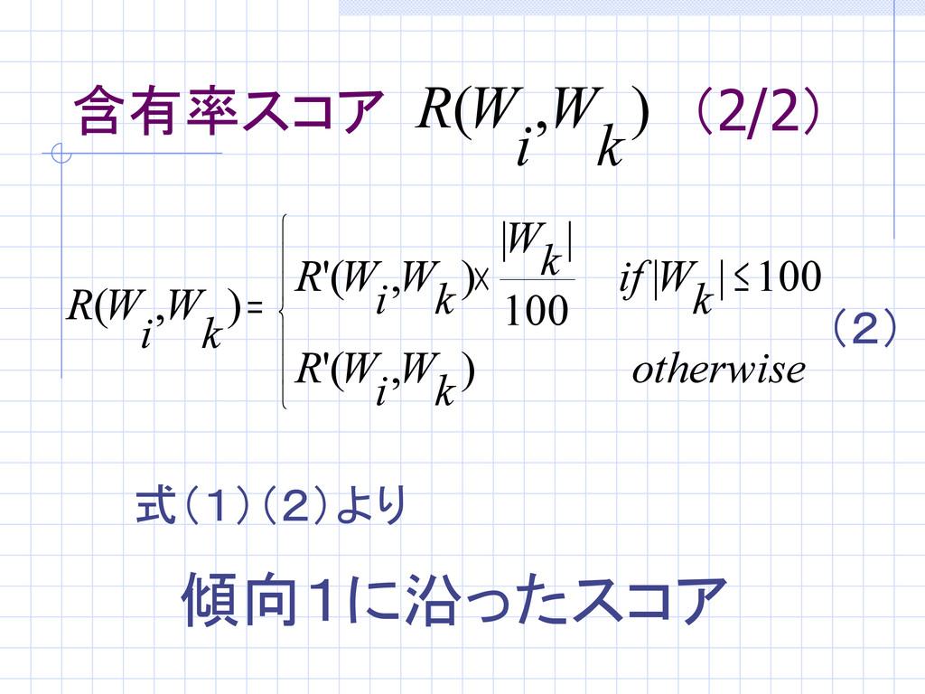 含有率スコア        (2/2)        ≤ × = otherwi...