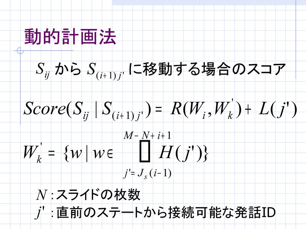 動的計画法 } ) ' ( | { ) ' ( ) , ( ) | ( 1 ) 1 ( ' '...
