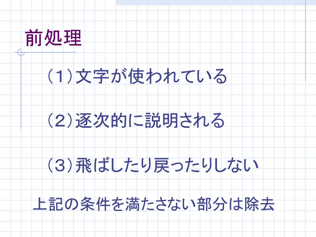 前処理 (1)文字が使われている (2)逐次的に説明される (3)飛ばしたり戻ったりしない 上...