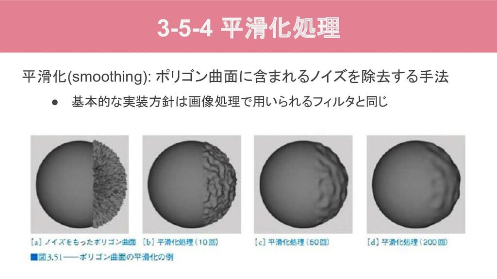 3-5-4 平滑化処理 平滑化(smoothing): ポリゴン曲面に含まれるノイズを除去する...