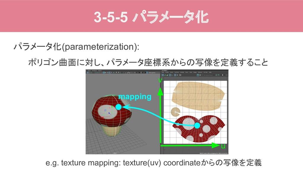 3-5-5 パラメータ化 パラメータ化(parameterization): ポリゴン曲面に対...