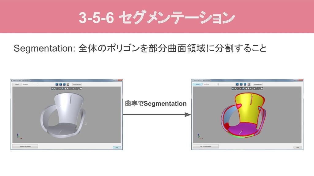 3-5-6 セグメンテーション Segmentation: 全体のポリゴンを部分曲面領域に分割...