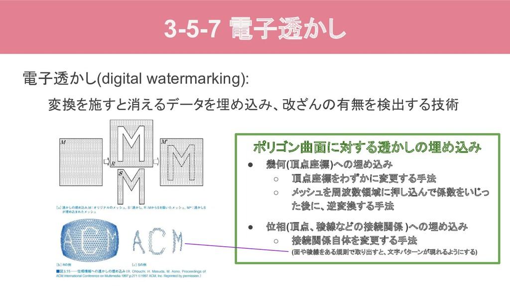 3-5-7 電子透かし 電子透かし(digital watermarking): 変換を施すと...