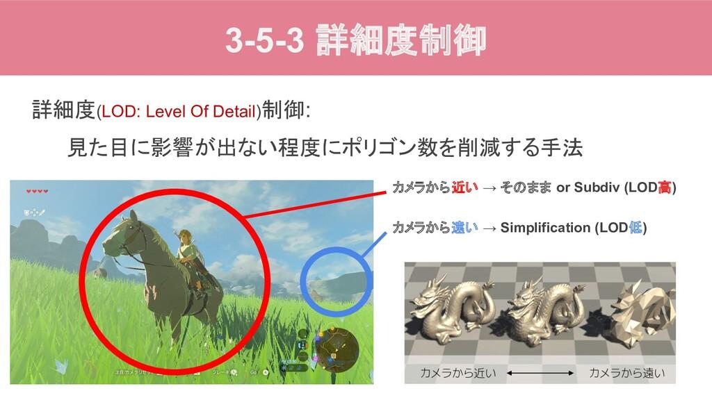3-5-3 詳細度制御 詳細度(LOD: Level Of Detail)制御: 見た目に影響...