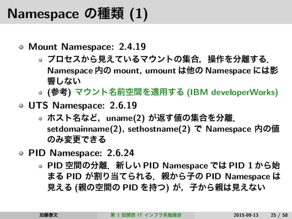 Namespace ͷछྨ (1) Mount Namespace: 2.4.19 ϓϩηε͔...