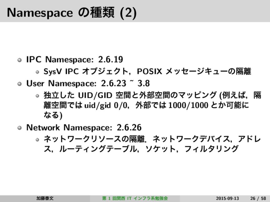 Namespace ͷछྨ (2) IPC Namespace: 2.6.19 SysV IP...