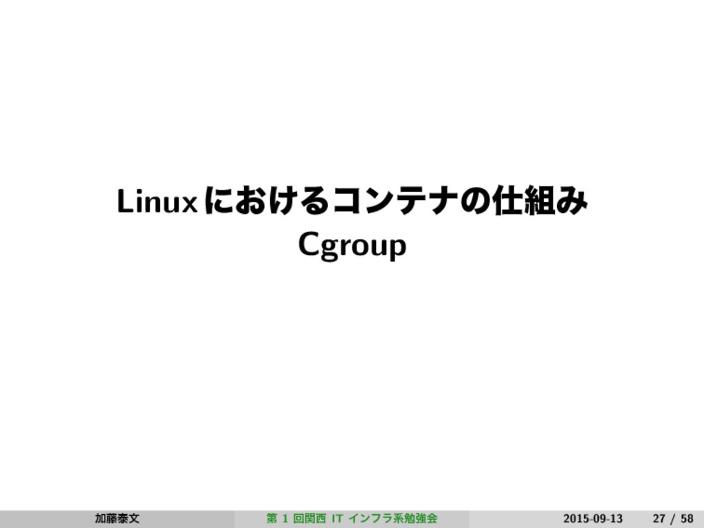 Linuxʹ͓͚ΔίϯςφͷΈ Cgroup Ճ౻ହจ ୈ 1 ճؔ IT Πϯϑϥܥษ...