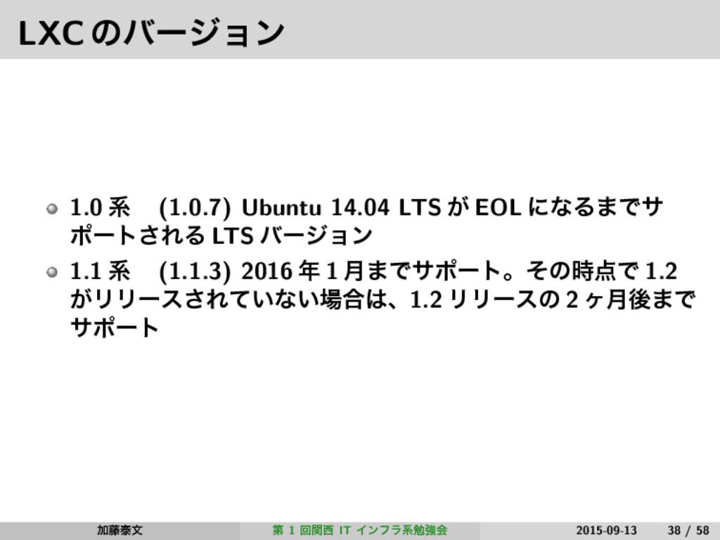 LXCͷόʔδϣϯ 1.0 ܥɹ (1.0.7) Ubuntu 14.04 LTS ͕ EOL...