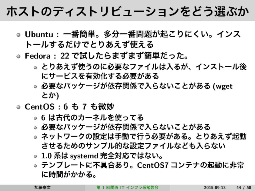ϗετͷσΟετϦϏϡʔγϣϯΛͲ͏બͿ͔ Ubuntu : Ұ൪؆୯ɻଟҰ൪͕ى͜Γʹ...