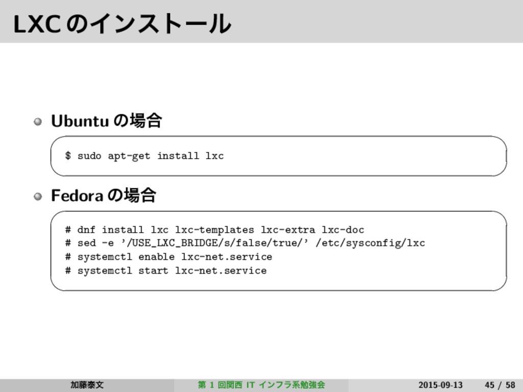 LXCͷΠϯετʔϧ Ubuntu ͷ߹   $ sudo apt-get instal...
