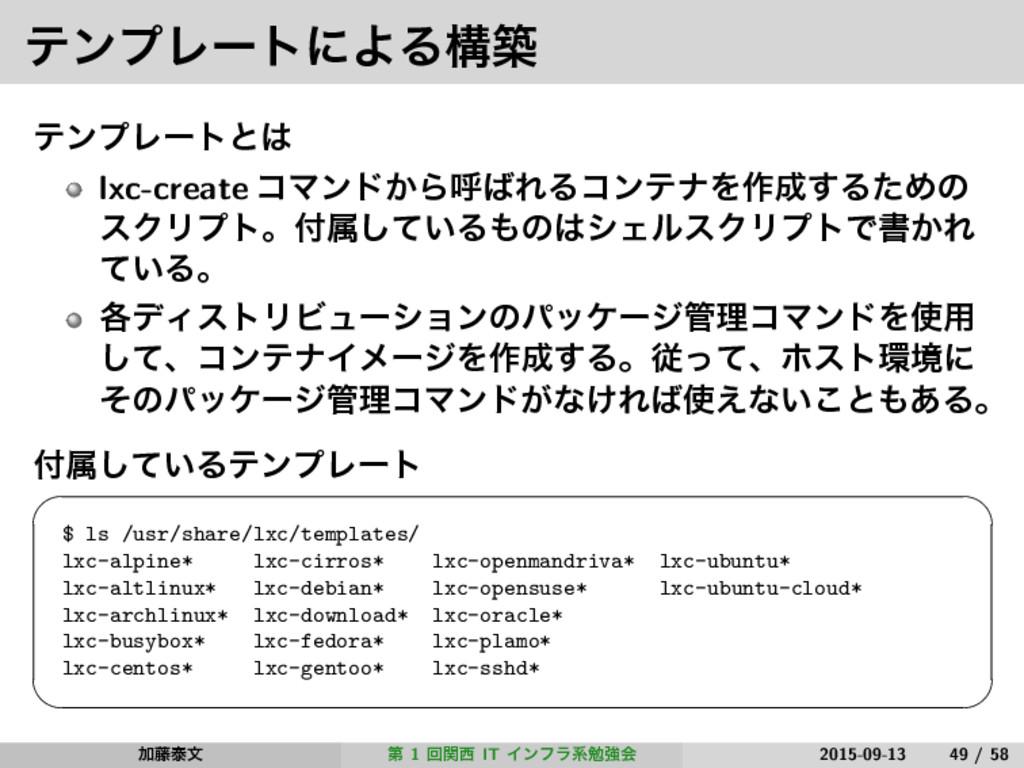 ςϯϓϨʔτʹΑΔߏங ςϯϓϨʔτͱ lxc-create ίϚϯυ͔ΒݺΕΔίϯςφΛ...