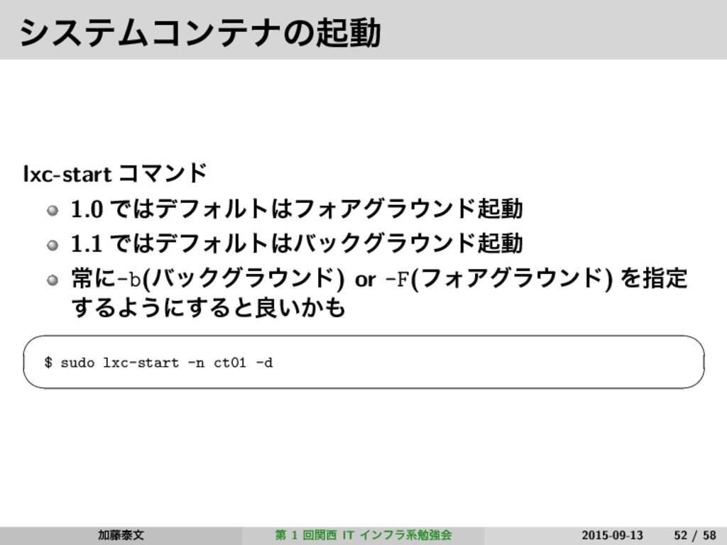 γεςϜίϯςφͷىಈ lxc-start ίϚϯυ 1.0 ͰσϑΥϧτϑΥΞάϥϯυ...