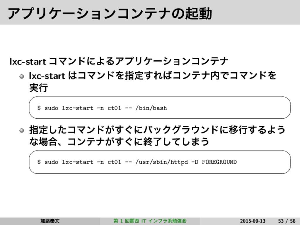 ΞϓϦέʔγϣϯίϯςφͷىಈ lxc-start ίϚϯυʹΑΔΞϓϦέʔγϣϯίϯςφ l...