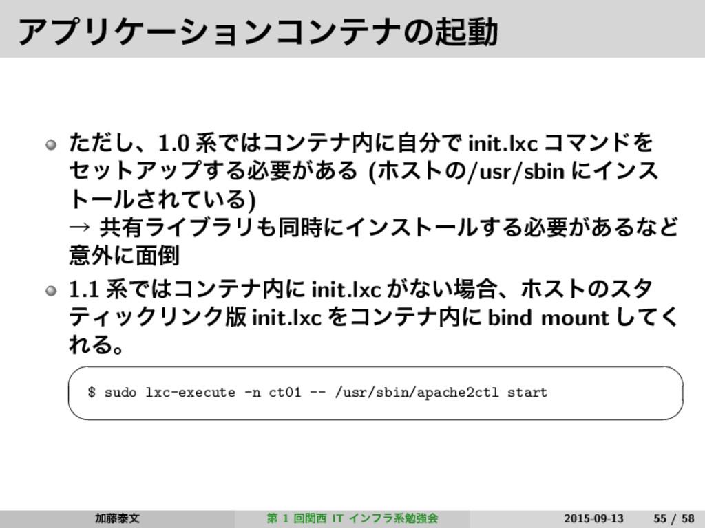 ΞϓϦέʔγϣϯίϯςφͷىಈ ͨͩ͠ɺ1.0 ܥͰίϯςφʹࣗͰ init.lxc ί...