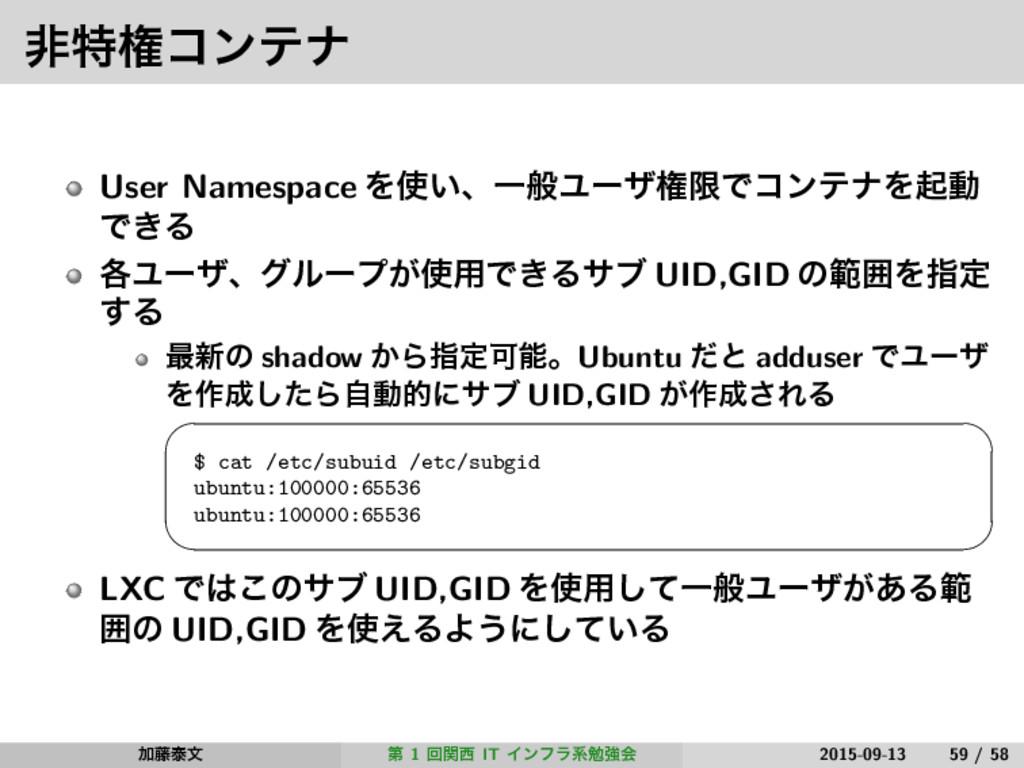 ඇಛݖίϯςφ User Namespace Λ͍ɺҰൠϢʔβݖݶͰίϯςφΛىಈ Ͱ͖Δ ...