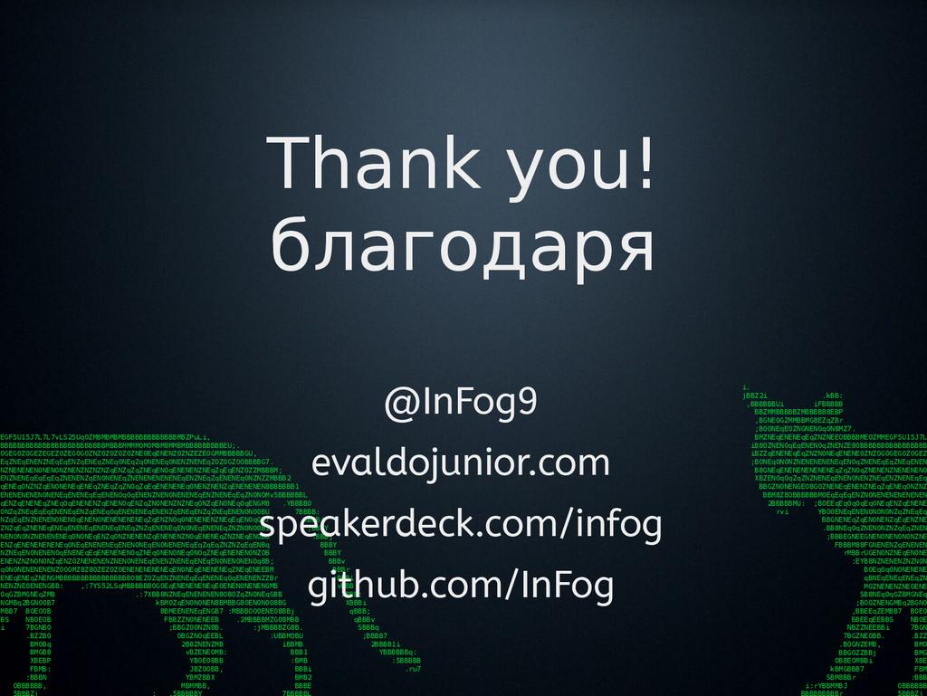 Thank you! благодаря MEGF5U15J7L7L7vLS25Uq0ZMBM...