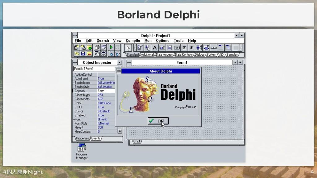 #個人開発Night 4 Borland Delphi