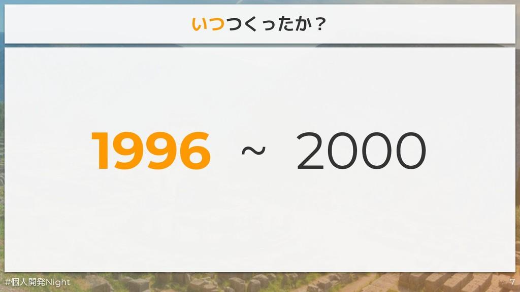 #個人開発Night 7 いつつくったか? 1996 ~ 2000