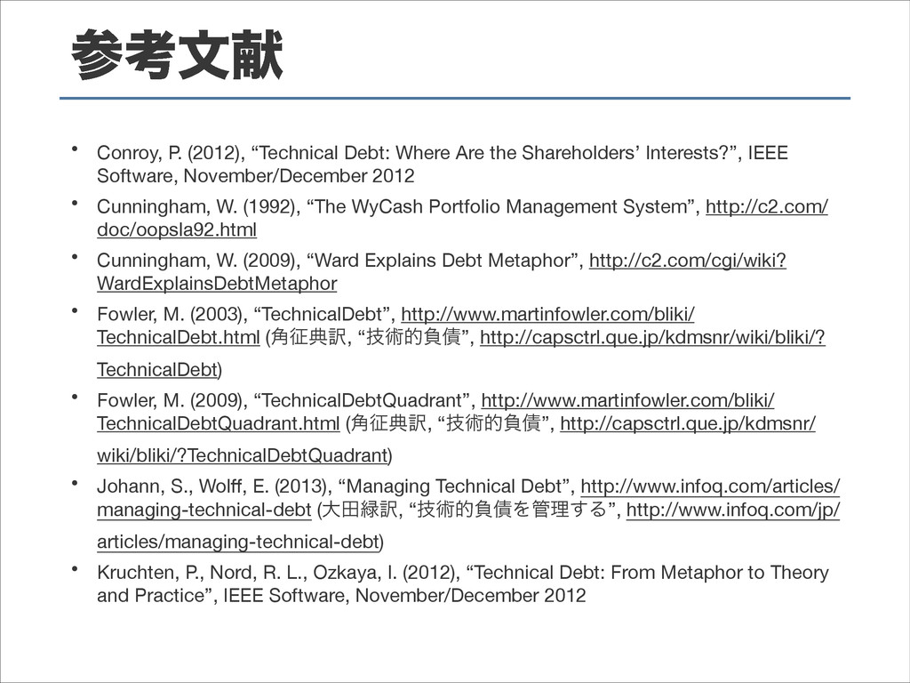 "ߟจݙ • Conroy, P. (2012), ""Technical Debt: Wher..."