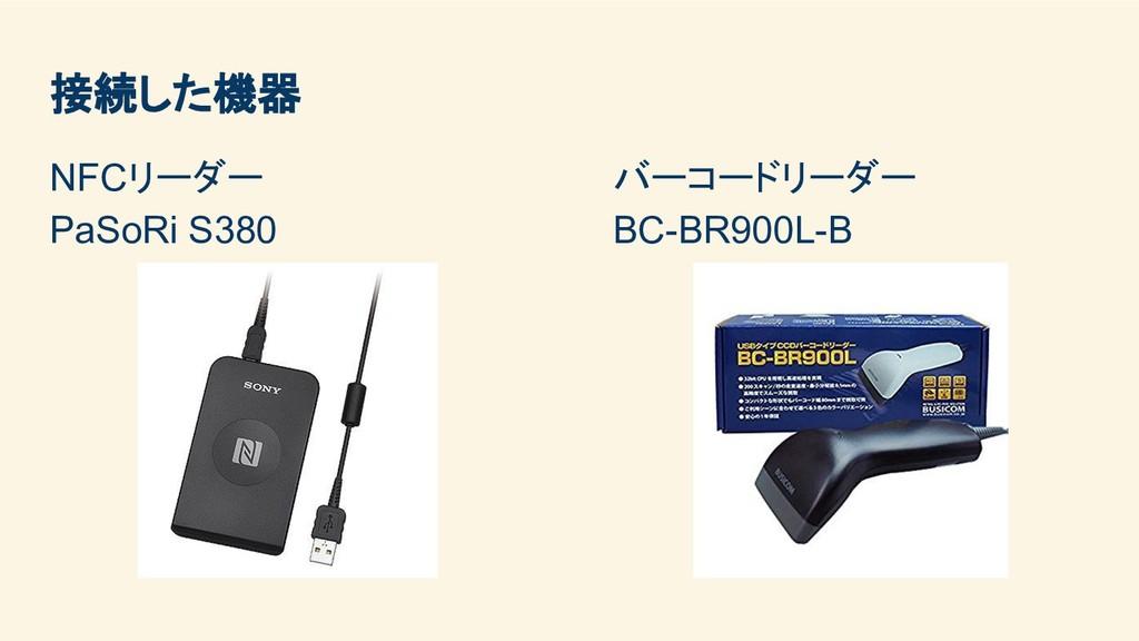 接続した機器 NFCリーダー PaSoRi S380 バーコードリーダー BC-BR900L-B