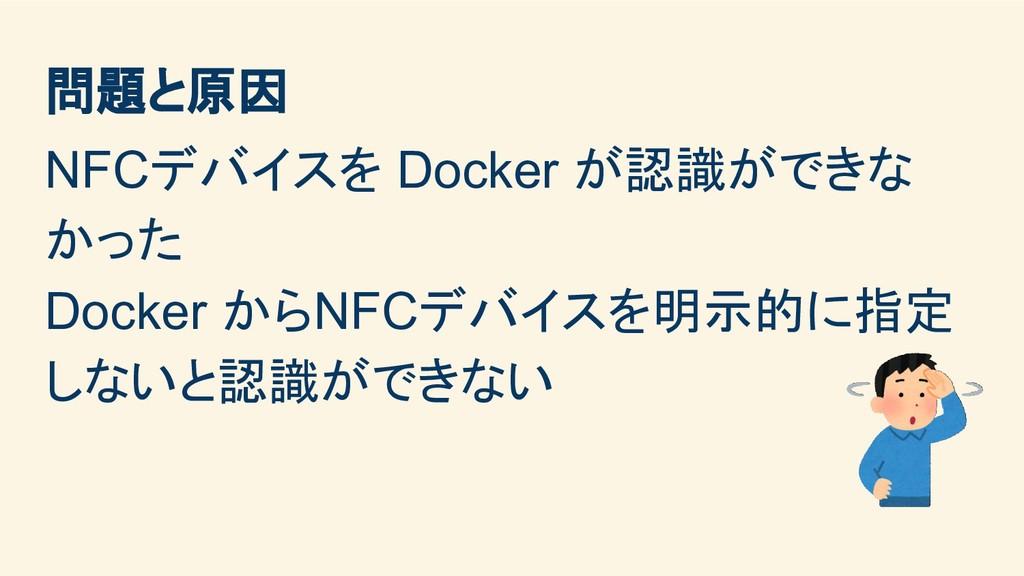問題と原因 NFCデバイスを Docker が認識ができな かった Docker からNFCデ...