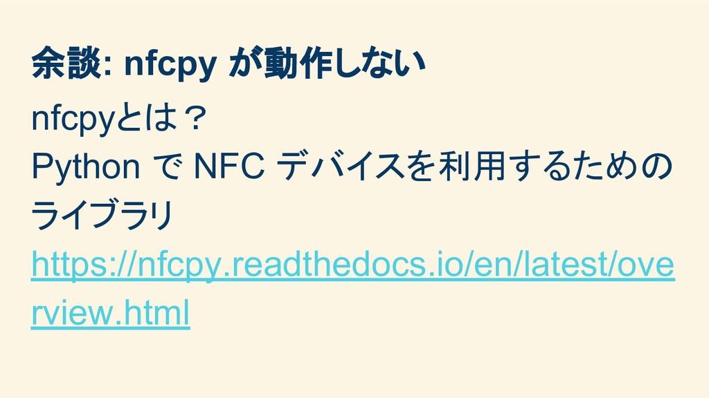 余談: nfcpy が動作しない nfcpyとは? Python で NFC デバイスを利用す...