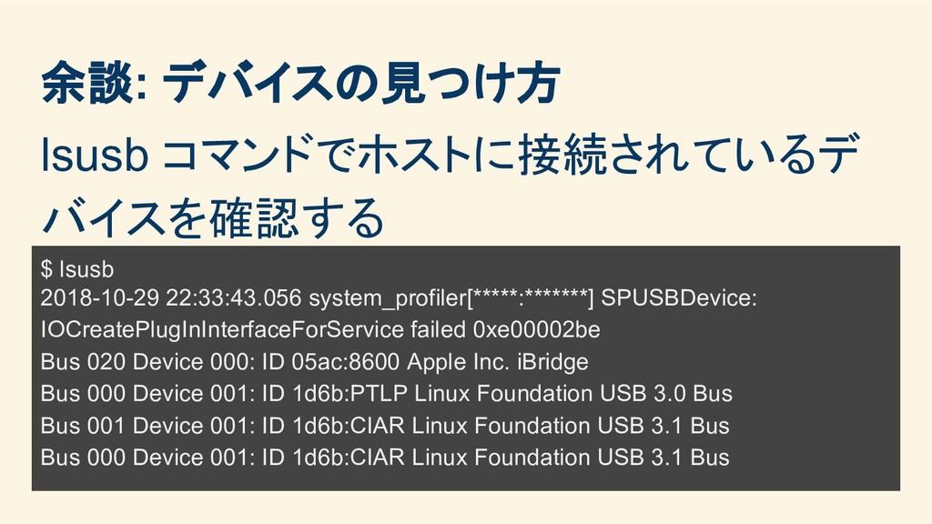 余談: デバイスの見つけ方 lsusb コマンドでホストに接続されているデ バイスを確認する ...