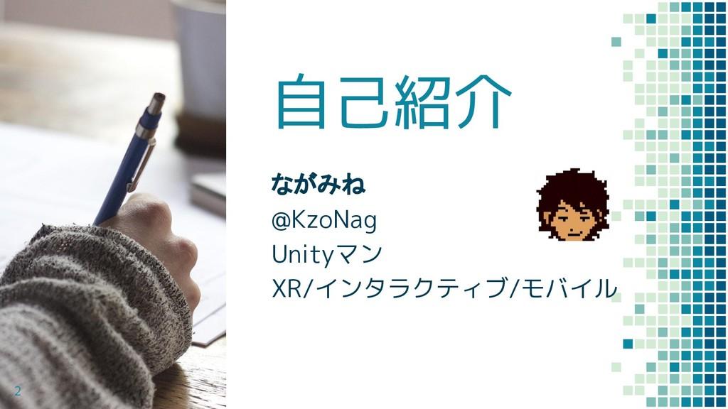 自己紹介 ながみね @KzoNag Unityマン XR/インタラクティブ/モバイル 2