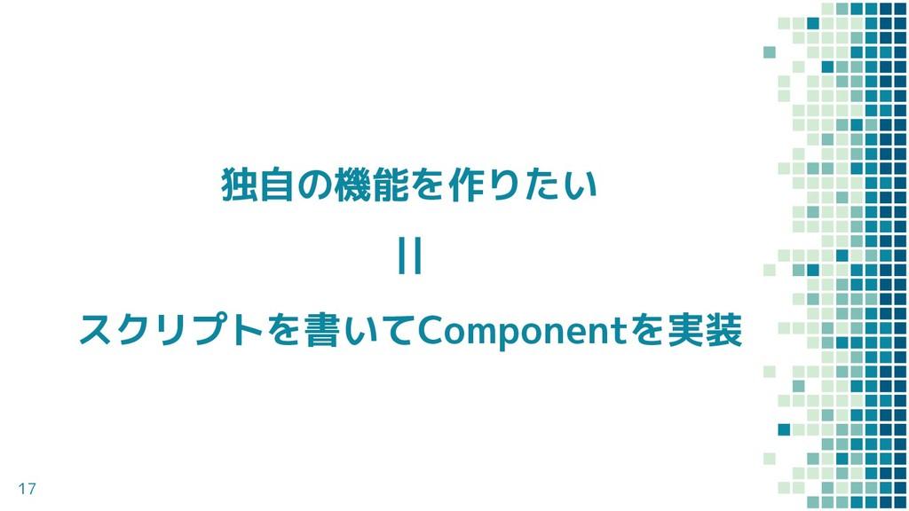 17 スクリプトを書いてComponentを実装 独自の機能を作りたい