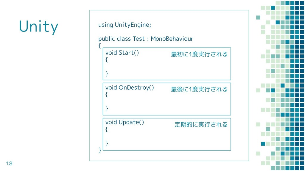 Unity 18 using UnityEngine; public class Test :...