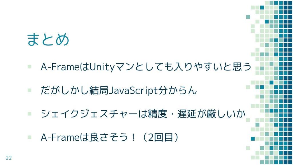 まとめ ▪ A-FrameはUnityマンとしても入りやすいと思う ▪ だがしかし結局Java...