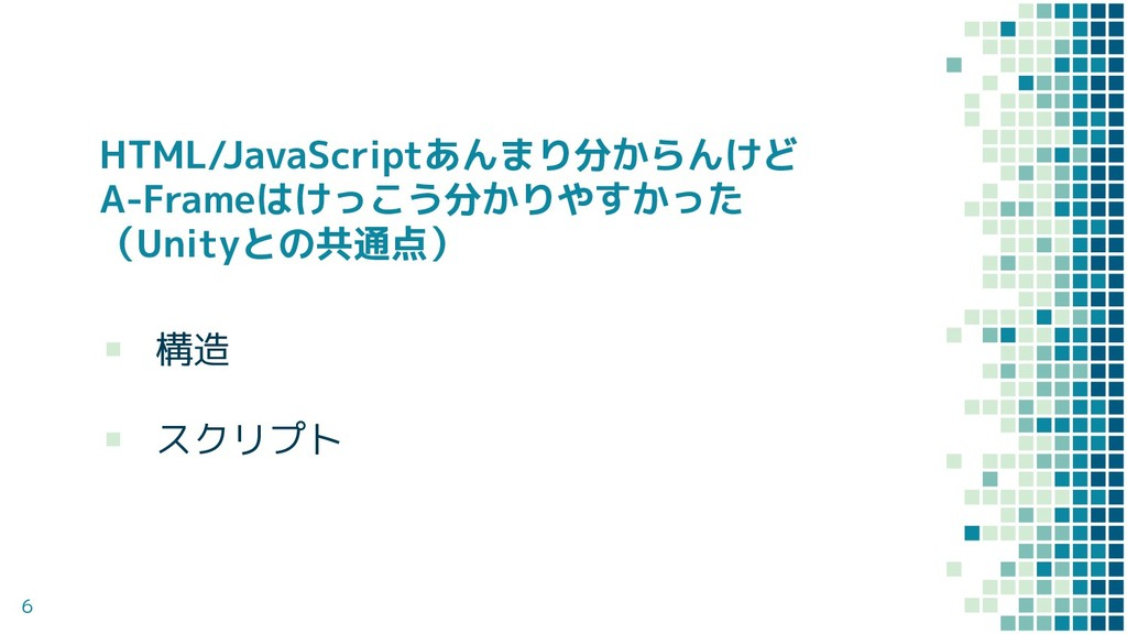 HTML/JavaScriptあんまり分からんけど A-Frameはけっこう分かりやすかった ...