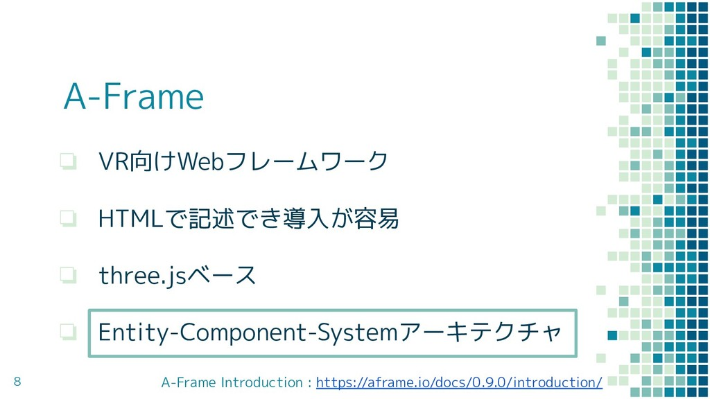 ❏ VR向けWebフレームワーク ❏ HTMLで記述でき導入が容易 ❏ three.jsベース...