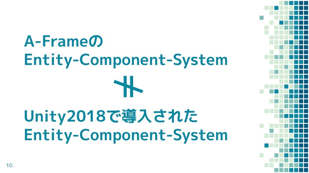 10 Unity2018で導入された Entity-Component-System A-Fr...