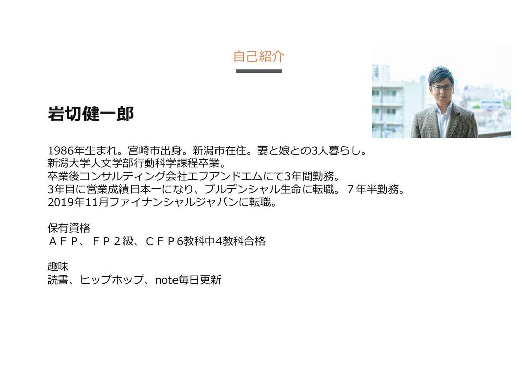岩切健一郎 1986年生まれ。宮崎市出身。新潟市在住。妻と娘との3人暮らし。 新潟大学人文学部...