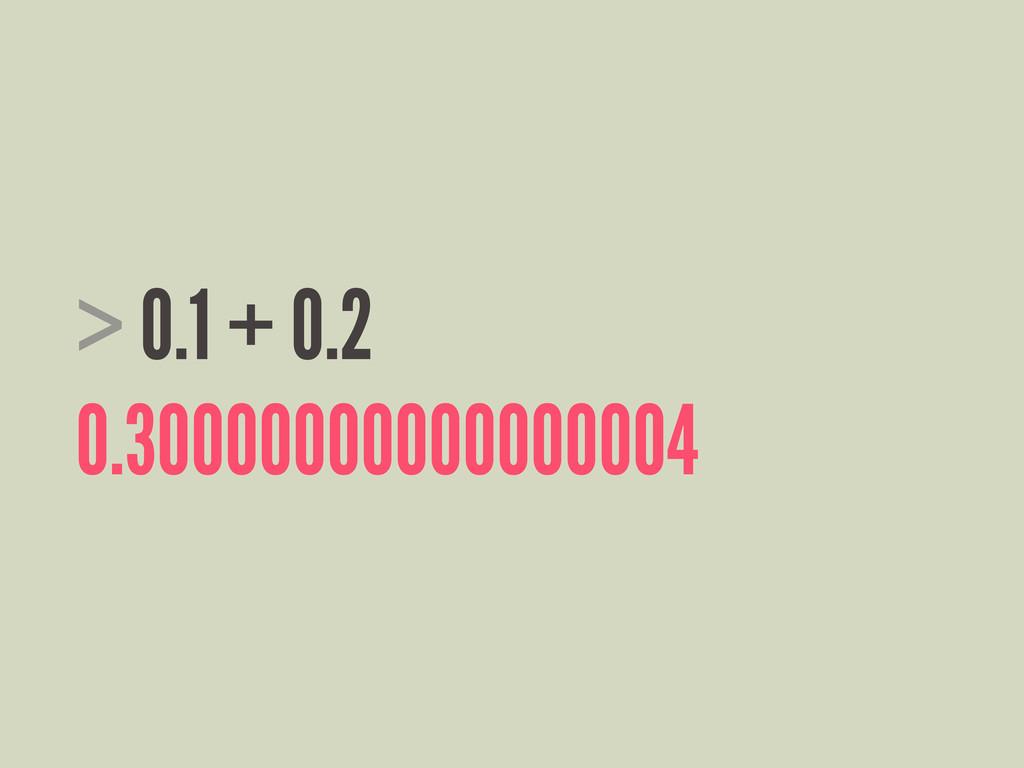 > 0.1 + 0.2 0.30000000000000004
