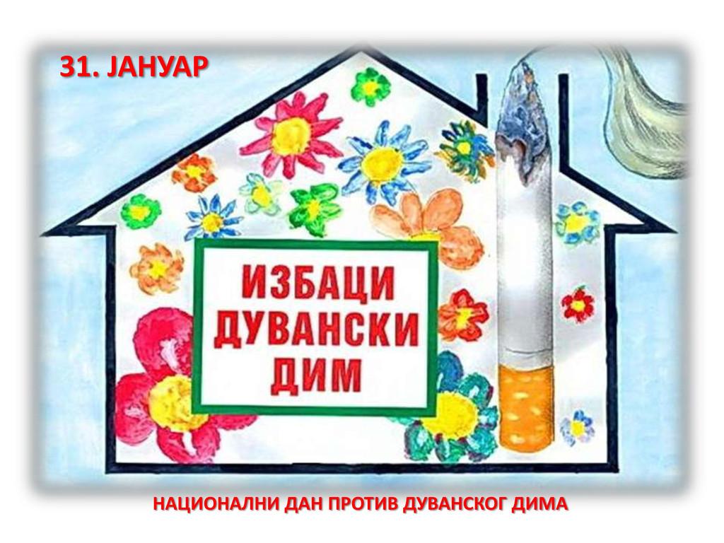 НАЦИОНАЛНИ ДАН ПРОТИВ ДУВАНСКОГ ДИМА 31. ЈАНУАР